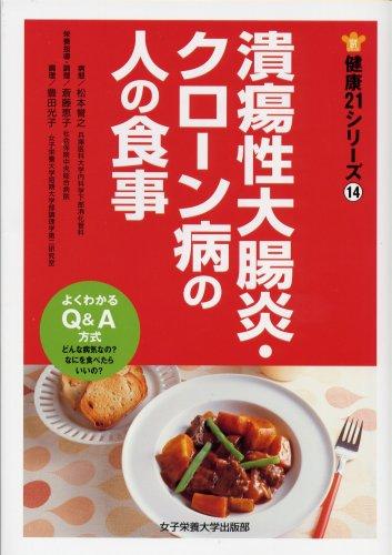 Amazon.co.jp: 潰瘍性大腸炎・クローン病の人の食事 (健康21シリーズ 14): 松本 誉之, 斎藤恵子: 本