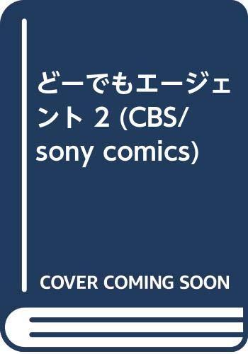 CBS/sony comics 全2巻