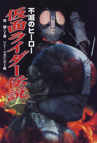 不滅のヒーロー仮面ライダー伝説