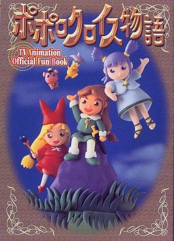 ポポロクロイス物語 TVアニメーション オフィシャルファンブック