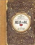 魔法の杖 プチ The Oracle Book  petit