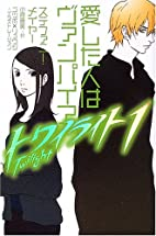 Twilight (1 of 3) (Japanese Tanko Ed.) by…