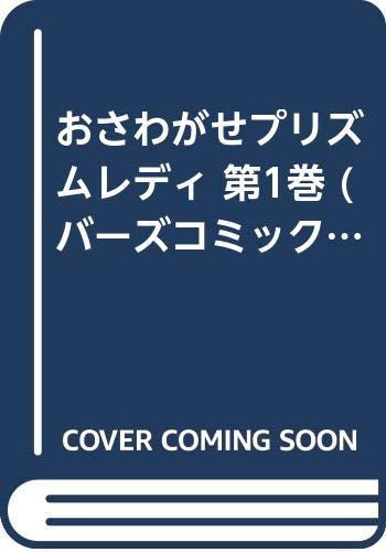 おさわがせプリズムレディ 全2巻(スコラ版は全3巻)
