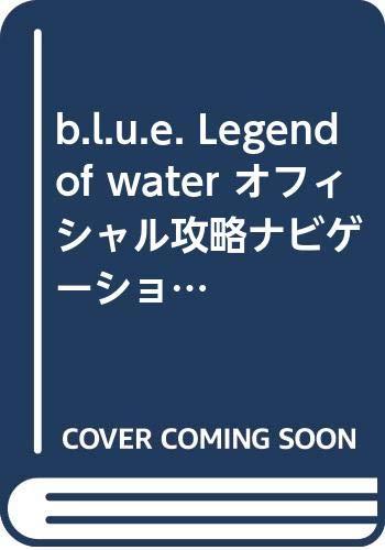 Play Station b.l.u.e. Legend of water オフィシャル攻略ナビゲーションブック