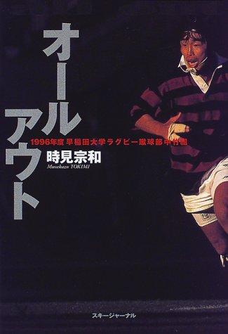 オールアウト -1996年度早稲田大学ラグビー蹴球部中竹組