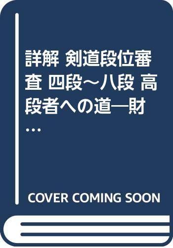 詳解 剣道段位審査  高段者への道(増補版)