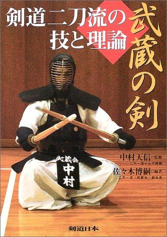 武蔵の剣―剣道二刀流の技と理論