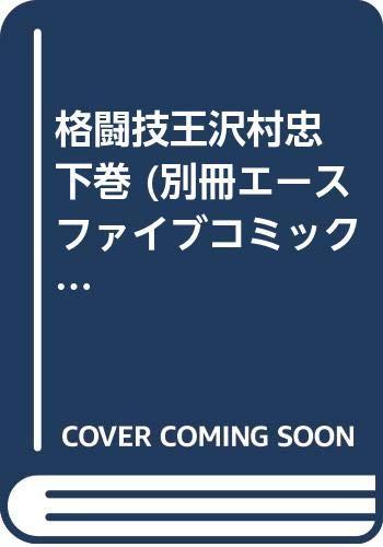 別冊エースファイブコミックス