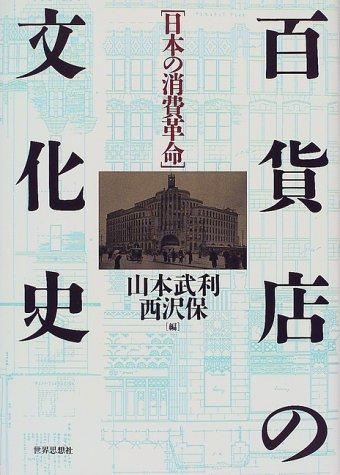百貨店の文化史