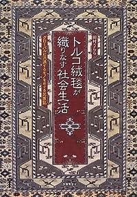 『トルコ絨毯が織りなす社会生活―グローバルに流通するモノをめぐる民族誌』by 出口治明
