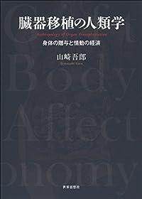 『臓器移植の人類学』生死の境界線は変わっていくか