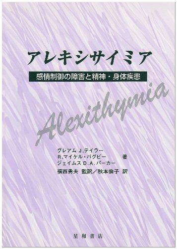 アレキシサイミア 感情制御の障害と精神・身体疾患