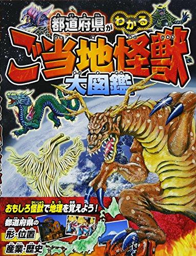 都道府県がわかる ご当地怪獣大図鑑