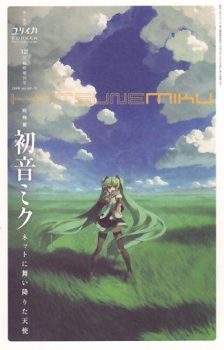 ユリイカ2008年12月臨時増刊号 総特集=初音ミク ネットに舞い降りた天使