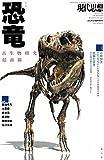 現代思想 2017年8月臨時増刊号 総特集◎恐竜 ―古生物研究最前線―