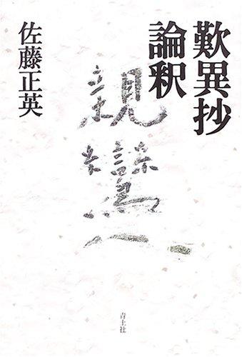 歎異抄論釈