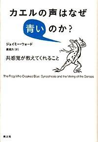差異を生きる -『カエルの声はなぜ青いのか? 共感覚が教えてくれること』