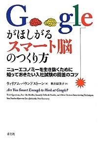 『Googleがほしがるスマート脳のつくり方』 - 難問・奇問で何を見てるのか?