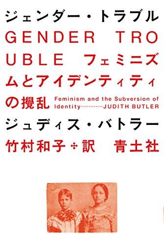 ジェンダー・トラブル フェミニズムとアイデンティティの攪乱