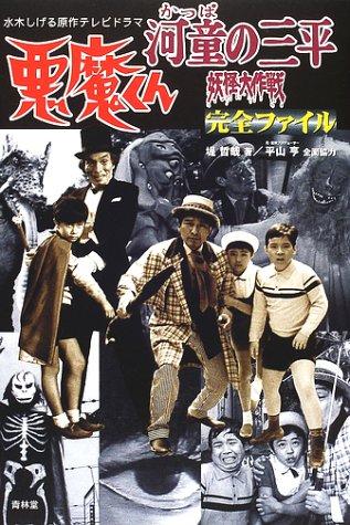 『悪魔くん』『河童の三平妖怪大作戦』完全ファイル