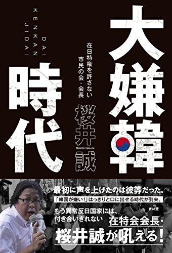 大韓嫌時代