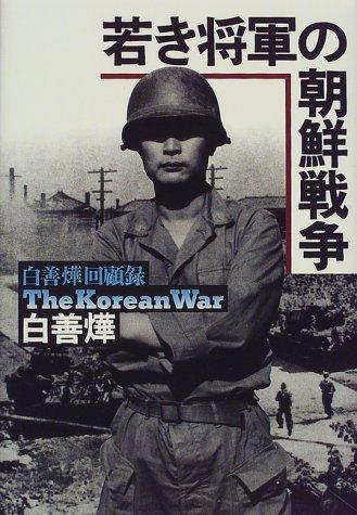 若き将軍の朝鮮戦争