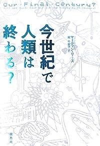 『文藝春秋』 (今月買った本) 07年6月原稿