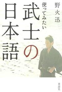 『使ってみたい武士の日本語』