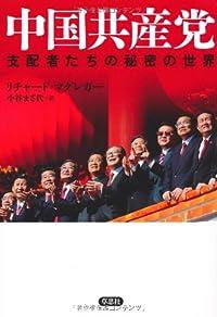 『中国共産党-支配者たちの秘密の世界-』