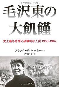 『毛沢東の大飢饉』