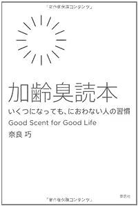 『加齢臭読本』新刊超速レビュー