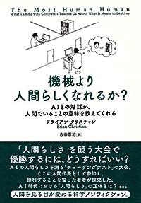 『機械より人間らしくなれるか?』 -人間らしさの測り方