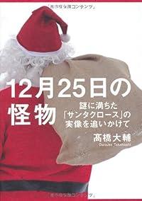 『12月25日の怪物』  サンタクロース伝説を追う