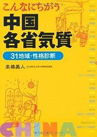 『こんなにちがう中国各省気質』日中摩擦本に食傷気味のあなたへ