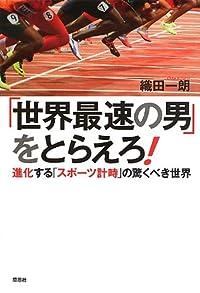 『「世界最速の男」をとらえろ!』知られざるスポーツ計時の世界