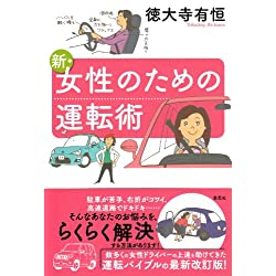 新・女性のための運転術