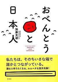 ちいさい箱に詰まった大きな世界『おべんとうと日本人』