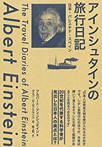 『アインシュタインの旅行日記: 日本・パレスチナ・スペイン』天才物理学者の日記にある日本の