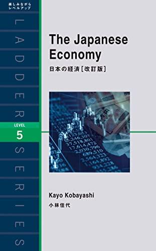 日本の経済 改訂版