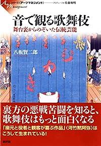 『音で観る歌舞伎』 準読了