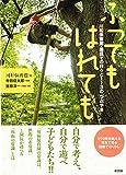 B201 『ふってもはれても: 川和保育園の日々と「113のつぶやき」』