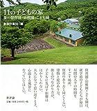 B200 『11の子どもの家: 象の保育園・幼稚園・こども園』