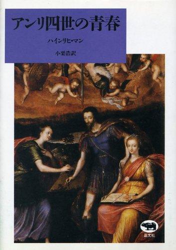 アンリ四世の青春、アンリ四世の完成