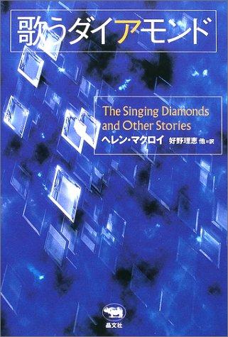 歌うダイアモンド