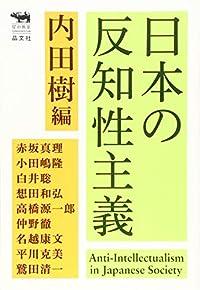 『日本の反知性主義』編著者まえがき by 内田 樹