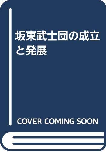 坂東武士団の成立と発展
