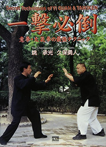 Secret Techniques of Yi Quan & Taikiken, Yao Chengguang