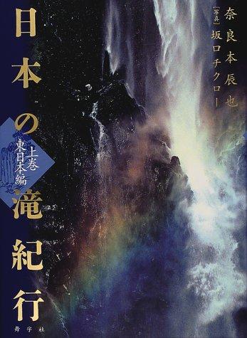 日本の滝紀行 全2巻