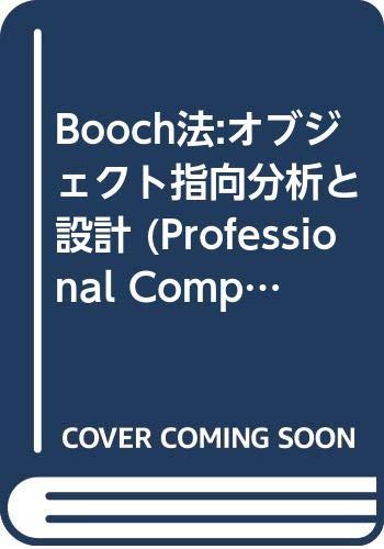 Booch法:オブジェクト指向分析と設計 第 2 版