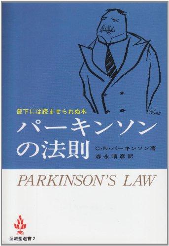 パーキンソンの法則